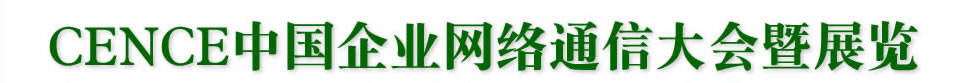 2014 CENCE 中国企业网络通信大会暨展览——  社交化,移动大潮中的政企通信